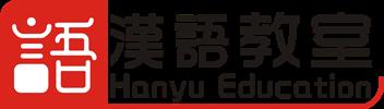 漢語教室  Hanyu Education