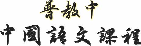 普教中 中國語文課程